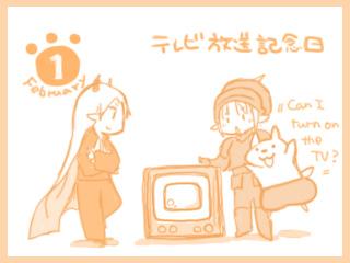 テレビきたー