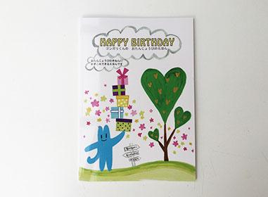 お誕生日の絵本
