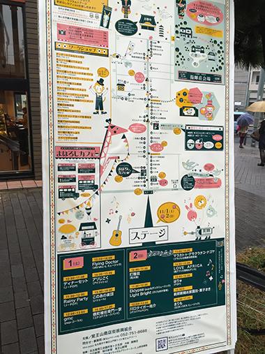 覚王山祭り