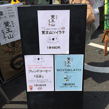 覚王山ソイラテ
