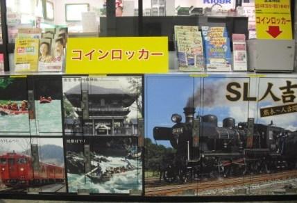 熊本駅コインロッカー