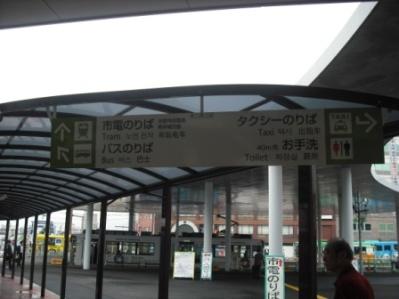 熊本駅電車乗り場