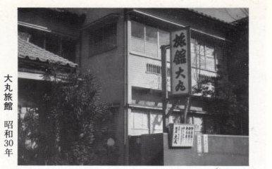 最初の大丸旅館昭和30年.jpg