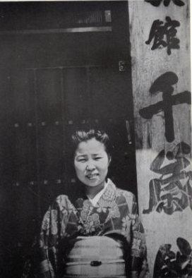 先代キヨ女将.jpg