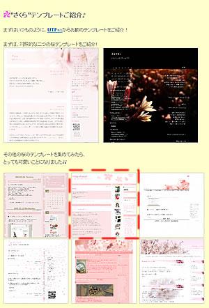 JUGEM『桜のテンプレート/テーマご紹介!!』で
