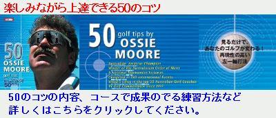 楽しみながら上達できる50のコツ-03