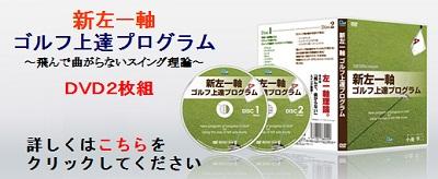 幸二DVD−新左一軸01