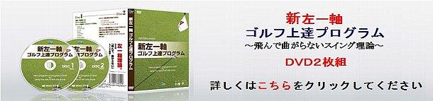 幸二DVD−新左一軸02