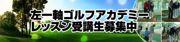 左一軸ゴルフアカデミー01