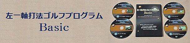 DVD-Basic