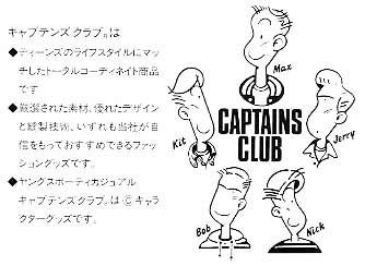 キャプテインズクラブ