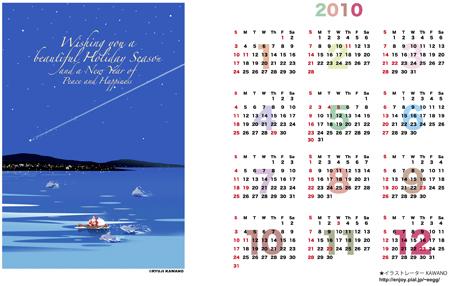 クリスマスカード 2010年カレンダー 1年カレンダー