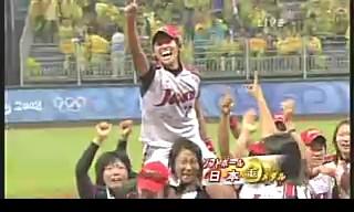 北京オリンピック 女子ソフトボール決勝 日本が金メダル!!