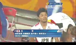 北京オリンピック 陸上男子4×100Mリレー予選 日本は全体3位で決勝進出