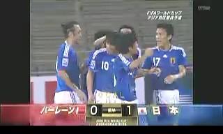 南アフリカW杯アジア最終予選 日本VSバーレーン