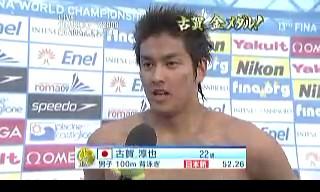 世界水泳2009