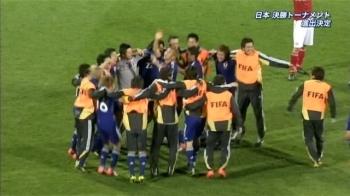 FIFAサッカーワールドカップ2010南アフリカ 日本VSデンマーク 日本決勝トーナメント進出!