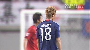 国際親善試合 日本VS韓国