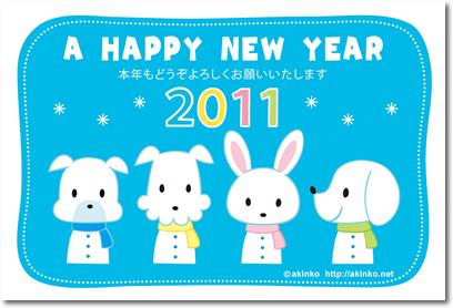 101120_nenga2011-2.jpg