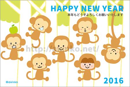 2016年【申年】年賀状