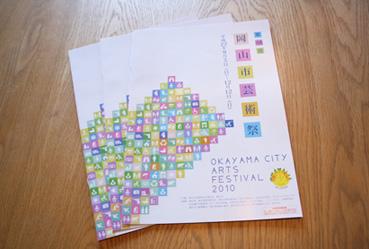 岡山市芸術祭カタログ