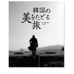 韓国の美をたどる旅(日本語版)表紙
