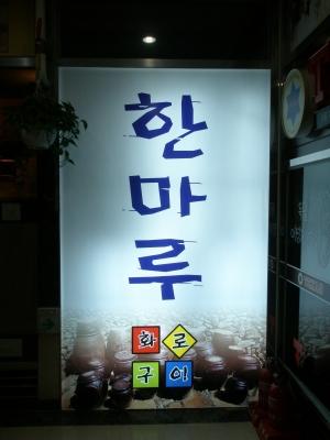 韓国旅行2010