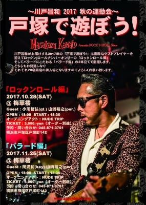 2017 nov solo live flyer.jpg