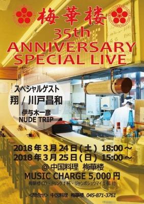 20180324 flyer.jpg