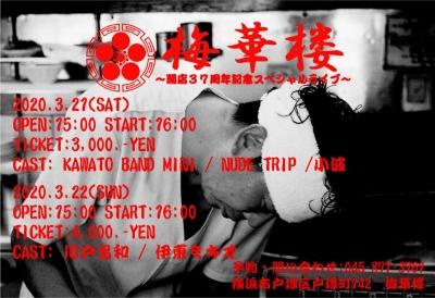 20200321-22 flyer.jpg