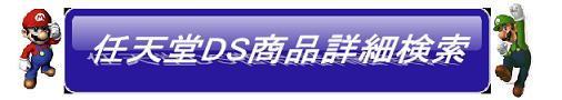 DSソフト検索