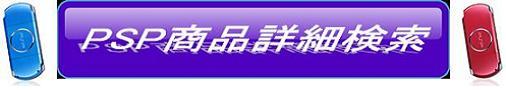 PSPソフト検索
