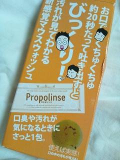 プロポリンス