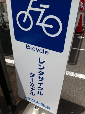 今治駅レンタサイクル・ターミナル