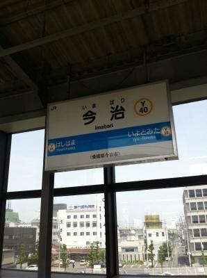 今治駅ホーム