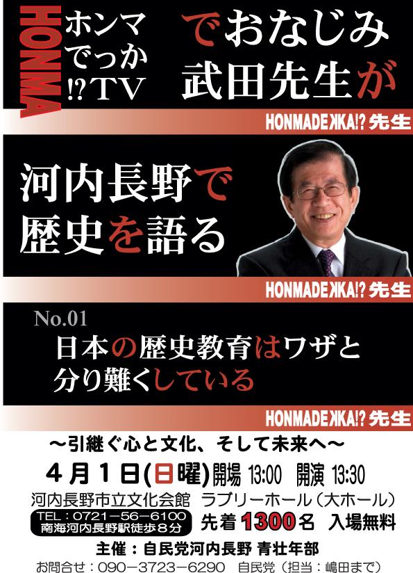 武田教授講演会