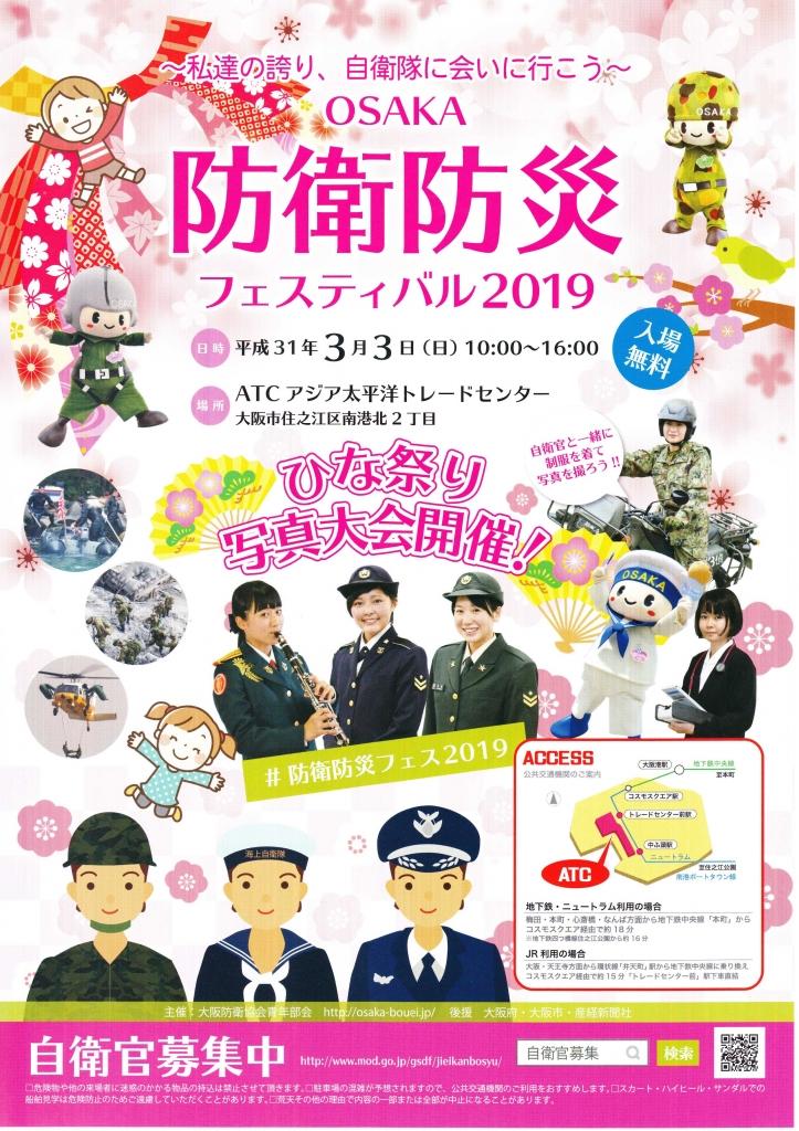 防衛・防災フェスティバル2019
