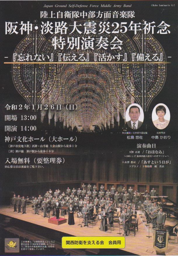 1.26(日) 1.17追悼音楽コンサート【会員限定】