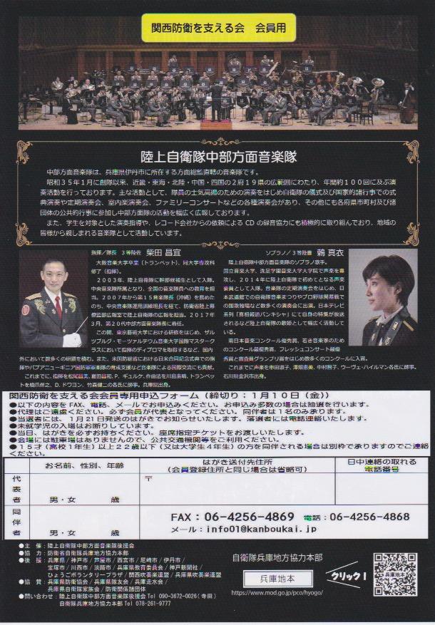 1.26(日) 1.17追悼音楽コンサート【会員限定】2