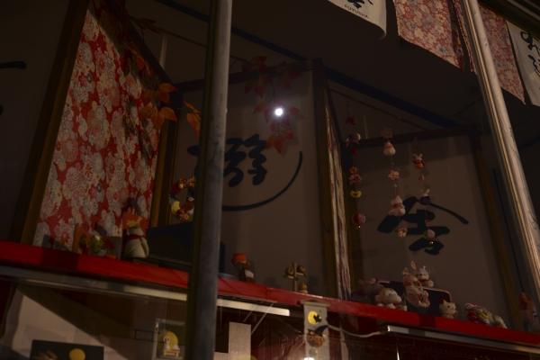つるし雛と中秋の月72.jpg