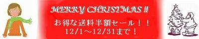お得な送料半額♪ クリスマスセール