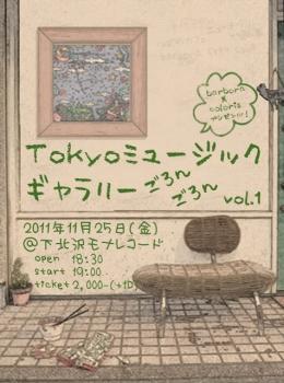 東京ミュージックギャラリーごろんごろん フライヤー表