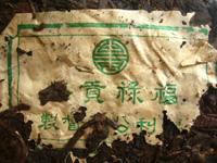 福禄貢圓茶の内飛