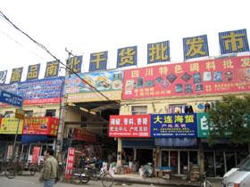 乾物市場卸店