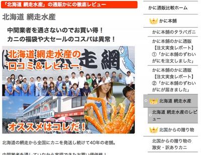 北海道網走水産のカニ通販【口コミ&レビュー】