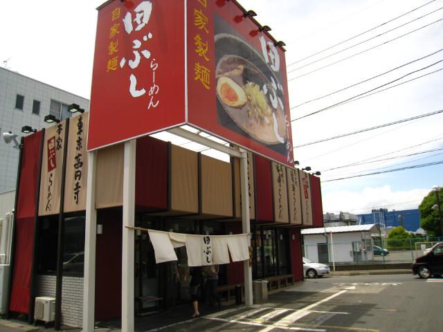 田ぶし 三島店