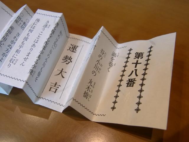 2010箱根神社大吉