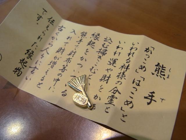 2010箱根神社縁起物
