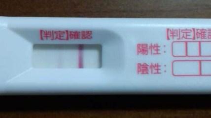 妊娠検査薬 怖い