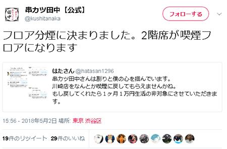 串カツ田中のツイート